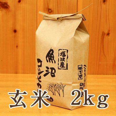 塩沢産 コシヒカリ 玄米2kg