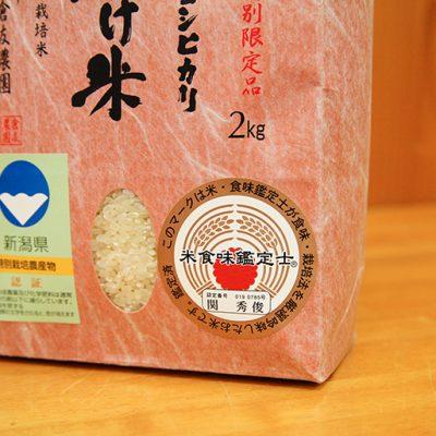 米食味鑑定士が育てたはざ掛け米