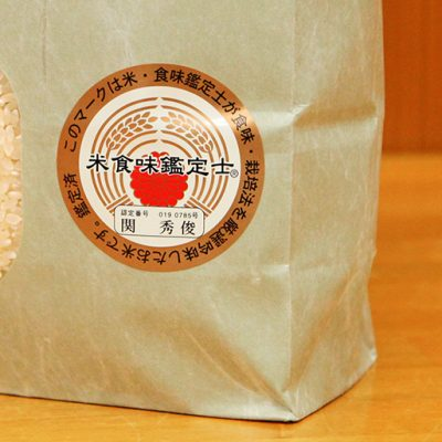 米食味鑑定士が育てた棚田米