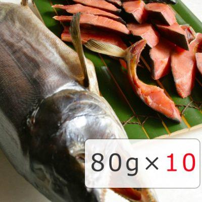 塩引鮭切り身(80g)×10