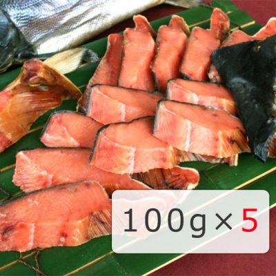 塩引鮭切り身(100g)×5