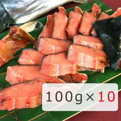 塩引鮭切り身(100g)×10