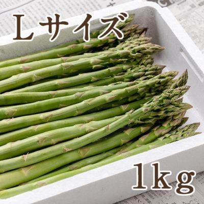 グリーンアスパラガス Lサイズ 1kg