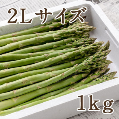 グリーンアスパラガス 2Lサイズ 1kg