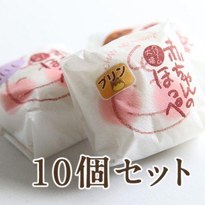 赤ちゃんのほっぺ 選べる10個セット