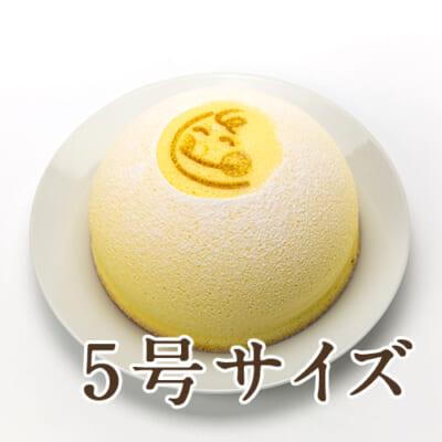 スフレチーズケーキ「ぷにょぷにょほっぺ」5号サイズ