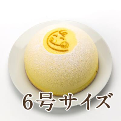 スフレチーズケーキ「ぷにょぷにょほっぺ」6号サイズ
