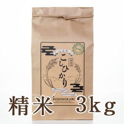 南魚沼産コシヒカリ 精米3kg