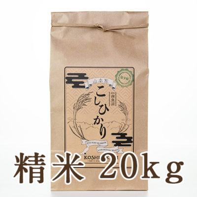 南魚沼産コシヒカリ 精米20kg