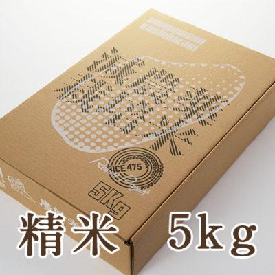 南魚沼産コシヒカリ 精米5kg(ギフトボックス入り)