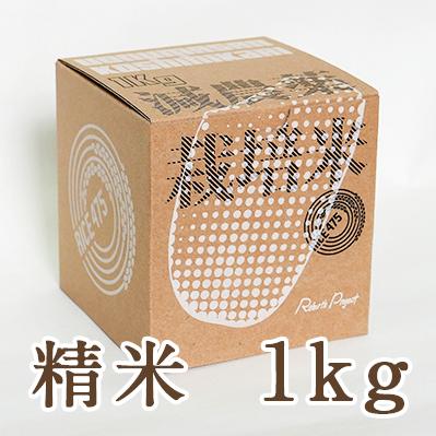 南魚沼産コシヒカリ 精米1kg(ギフトボックス入り)