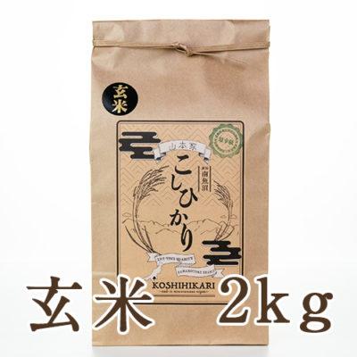 南魚沼産コシヒカリ 玄米2kg