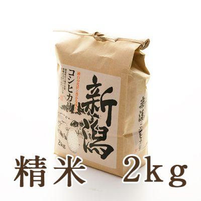 上越産 はさがけ米 コシヒカリ 精米 2kg