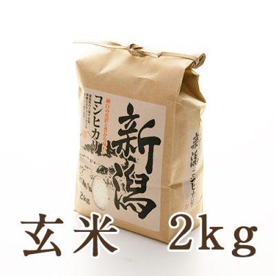 上越産 はさがけ米 コシヒカリ 玄米 2kg