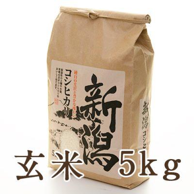 上越産 はさがけ米 コシヒカリ 玄米 5kg