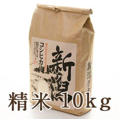 上越産 コシヒカリ 精米 10kg