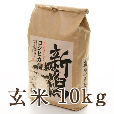 上越産 コシヒカリ 玄米 10kg