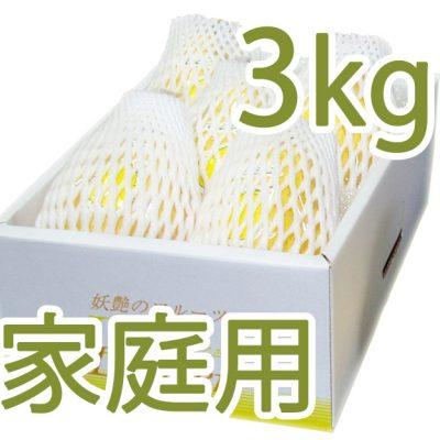 【家庭用】ル・レクチェ3kg(7~10玉)