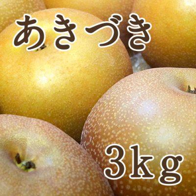 あきづき 3kg(5~10玉)