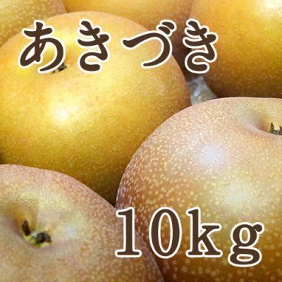 あきづき 10kg(20~36玉)