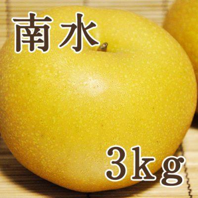 南水 3kg(6~10玉)