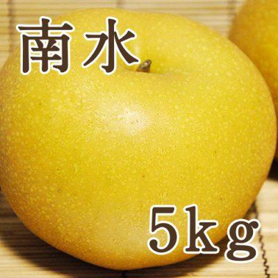南水 5kg(10~18玉)