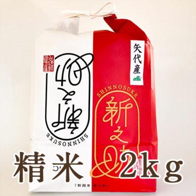 妙高矢代産 新之助 精米2kg