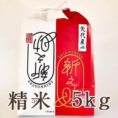 妙高矢代産 新之助 精米5kg