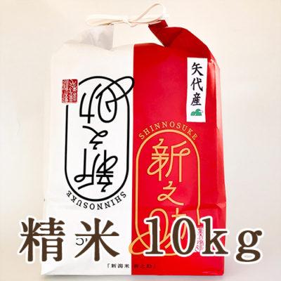 妙高矢代産 新之助 精米10kg