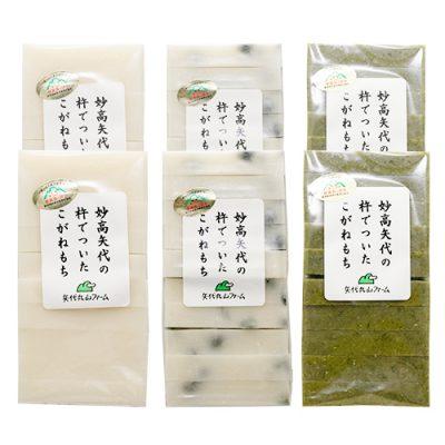 杵つき餅 3種6パック入(白2・豆2・草2)