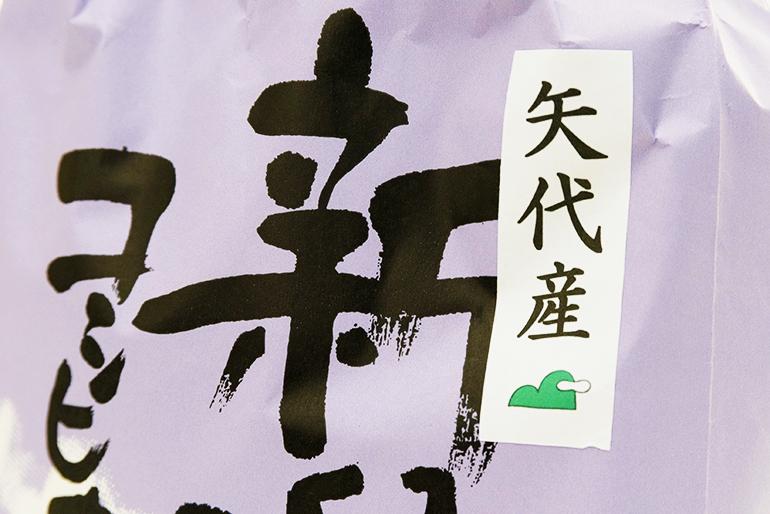 驚くほどの濃さ。お米を味わうなら矢代産コシヒカリ!