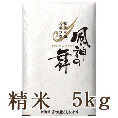 新潟産コシヒカリ 風神の舞 精米5kg