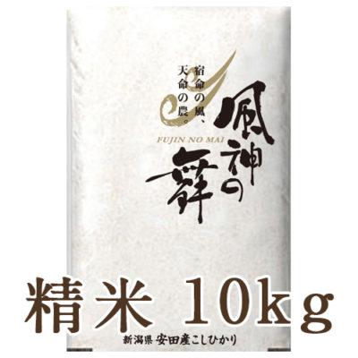 新潟産コシヒカリ 風神の舞 精米10kg