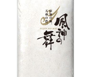 令和元年度米 新潟産コシヒカリ「風神の舞」