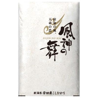 令和2年度米 新潟産コシヒカリ「風神の舞」