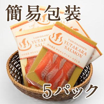 【簡易包装】安田温泉ゆたからサーモン(刺身用)5パック入
