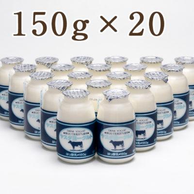 飲むヨーグルト 150ml×20本