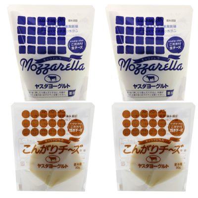 モッツァレラチーズ2種詰め合わせ 各2袋セット