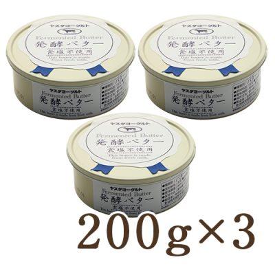 発酵バター200g×3個セット