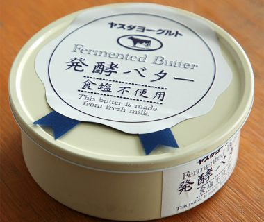 ヤスダヨーグルトの発酵バター