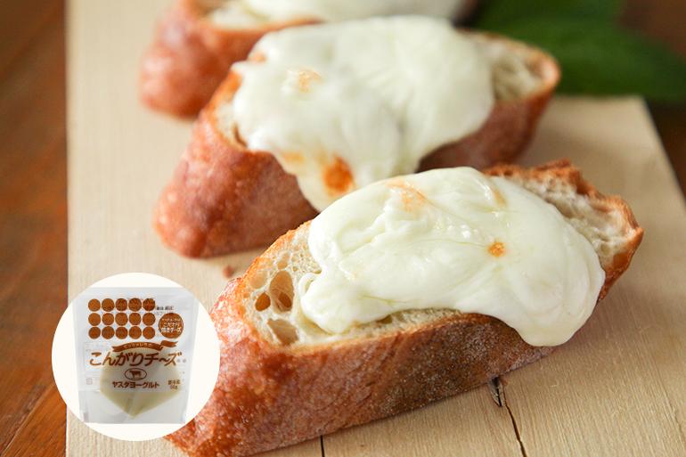 2.モッツァレラのこんがりチーズ