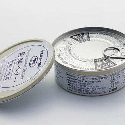 『発酵バター200g』開封イメージ