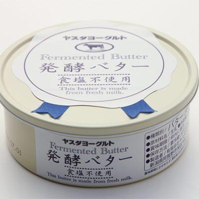 『発酵バター200g』梱包イメージ