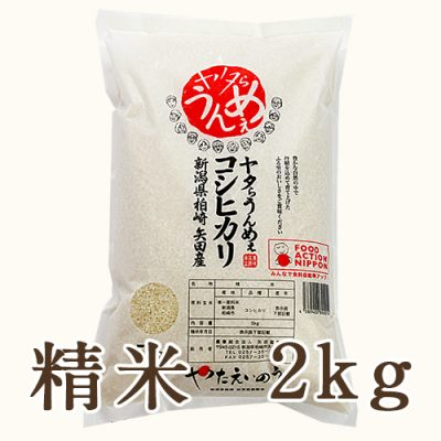 新潟産コシヒカリ 精米 2kg