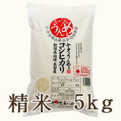 新潟産コシヒカリ 精米 5kg