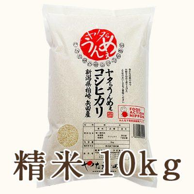新潟産コシヒカリ 精米 10kg(5kg×2)