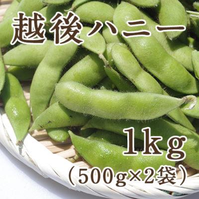 茶豆 越後ハニー 1kg(500g×2袋)