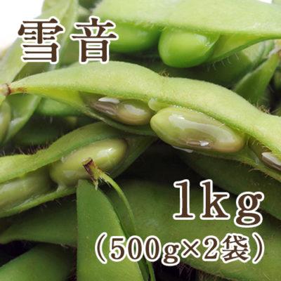 茶豆 雪音 1kg(500g×2袋)