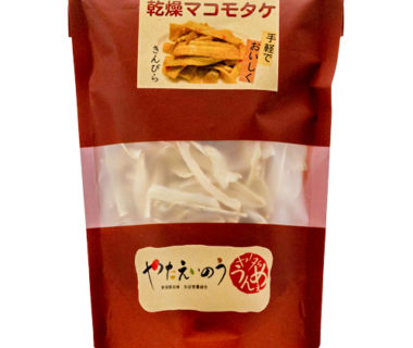 新潟産 乾燥マコモタケ