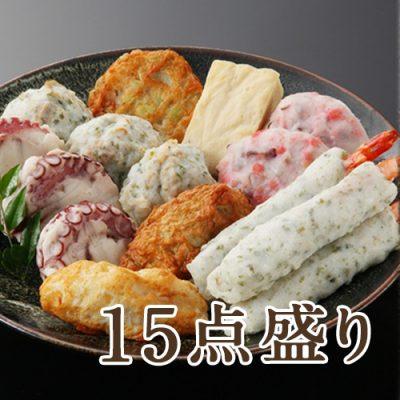 すりみ揚げ 海鮮15点盛り(化粧箱入り)